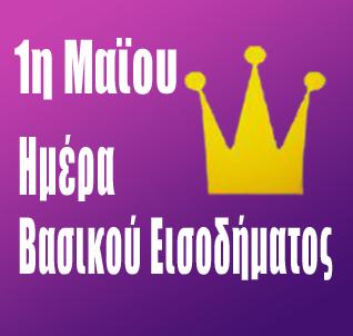 EL-purpur-violett