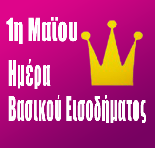 EL-purpur